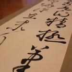 koi travel, calligraphy